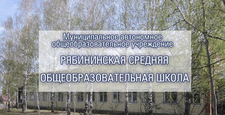 http://ryabininososh.ucoz.ru/index/administrativnaja_rabota/0-18